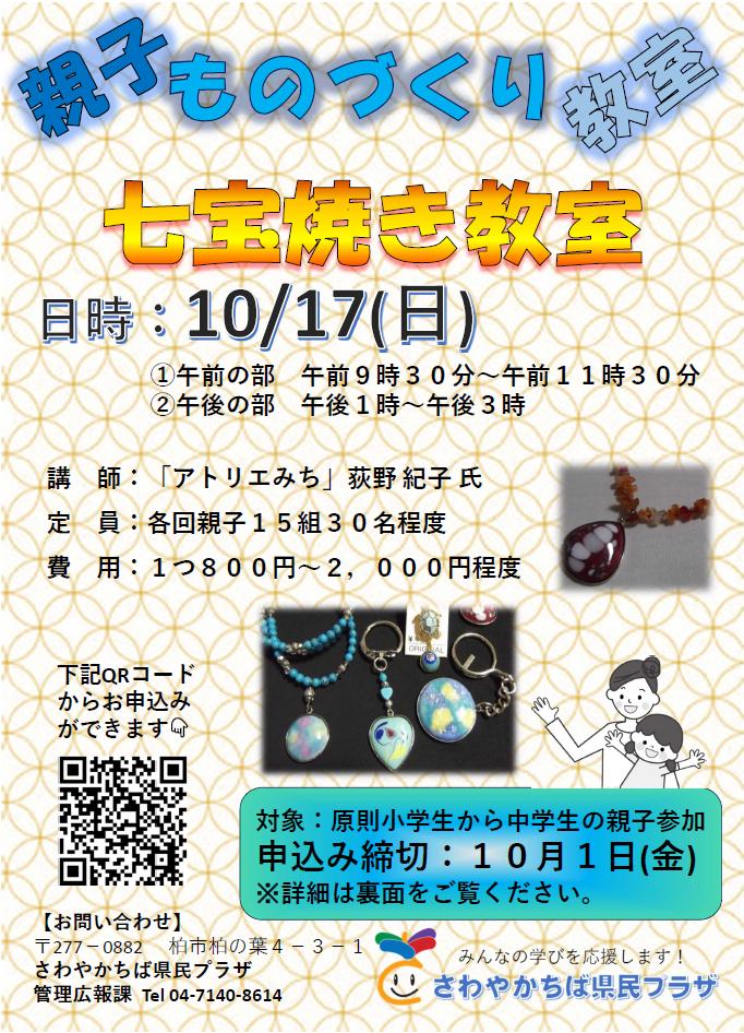 01_チラシ(七宝焼き)