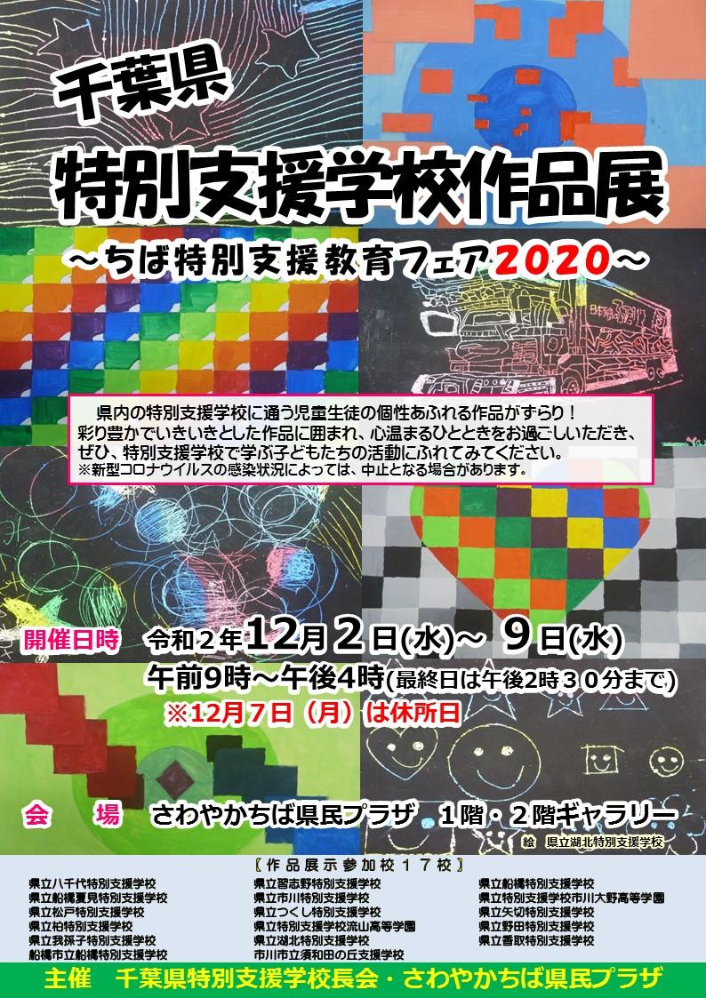 千葉県特別支援学校作品展